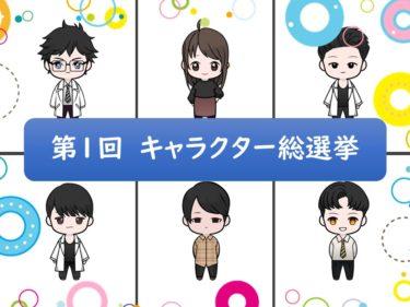 第1回 キャラクター総選挙