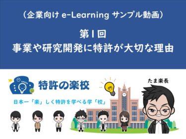 企業内の特許教育に対するご提案