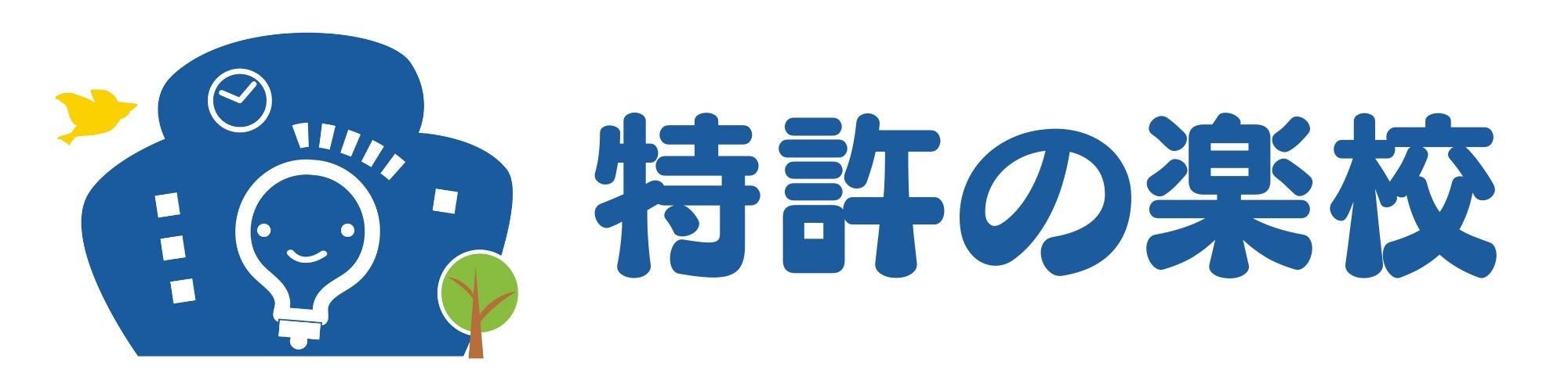 特許の楽校(とっきょのがっこう)
