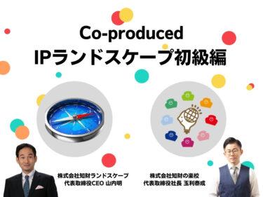 IPランドスケープ初級編(コラボ動画リリース)